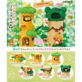 盒裝6款【日本正版】拉拉熊 森林樹屋篇 盒玩 擺飾 樹屋疊疊樂 組合樹屋 懶懶熊 Re-Ment 172262