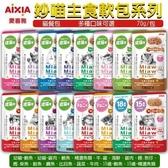*KING WANG*【12包組】日本 AIXIA 愛喜雅《妙喵主食軟包系列》70g/包 貓餐包 多種口味可選