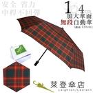 雨傘 萊登傘 加大傘面 不回彈 無段自動傘 格紋布104cm 先染色紗 鐵氟龍 Leighton (紅黑格紋)
