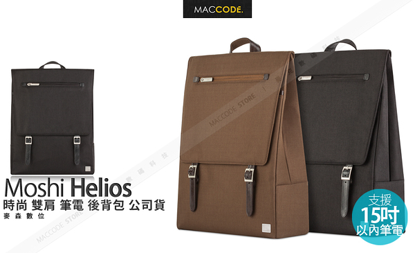 Moshi Helios 時尚 雙肩 筆電 後背包 支援15吋 內筆電 Macbook 公司貨 現貨