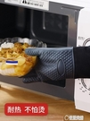 加厚防燙手套五指隔熱烤箱專用硅膠烘焙烘培微波爐耐高溫廚房防滑 草莓妞妞