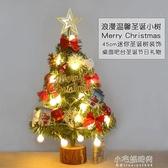 聖誕樹套餐迷你聖誕樹桌面擺件生日禮物送女友禮品網紅抖音 YXS小宅妮時尚