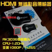 NOTE 8 5 4 S8 S7 華碩 ASUS HDMI 無線 影音傳輸器 手機轉電視 RK3036 NCC認證 取代 MHL【采昇通訊】