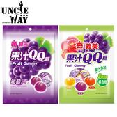 義美 果汁QQ糖 軟糖 果汁糖 糖果 綜合水果糖 葡萄軟糖 水蜜桃 88g/包【E0041】