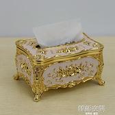 抽紙盒 紙巾盒家用客廳創意歐式家居簡約可愛茶幾ktv餐巾紙抽