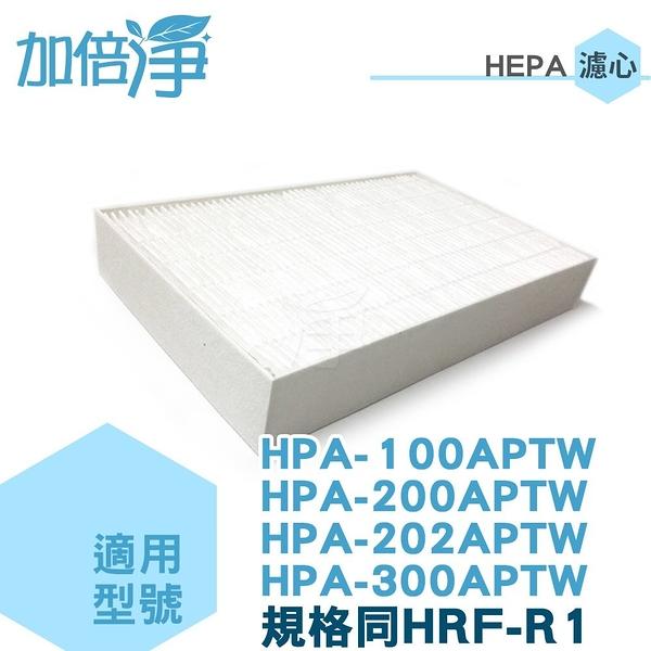 加倍淨 HEPA濾心1入適用Honeywell HPA-100APTW/HPA-200APTW/HPA-202APTW/HPA-300APTW等機型(同HRF-R1)