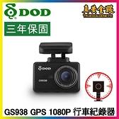 【DOD】GS938 1080P GPS 行車紀錄器 三年保固