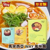 馬來西亞 WAY 風味麵 即時泡麵 即煮麵 泡麵 團購 南洋風 泰式叻沙 新加坡叻沙 檳城蝦麵