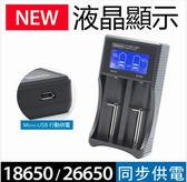 Kamera 佳美能 LCD-26650 液晶雙槽快速充電器【 26650 22650 18650 】