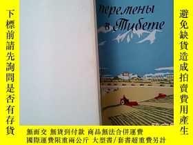 二手書博民逛書店Great罕見Changes In Tibet 【西藏鉅變】 [