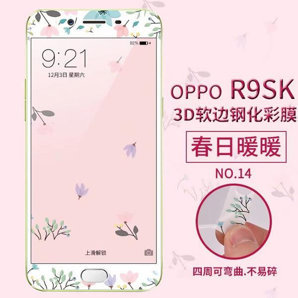 OPPO R9S 螢幕貼 保護貼 玻璃貼 彩繪鋼化膜 軟邊3D彩繪鋼化膜 AE