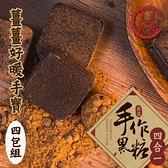 【文火工坊】薑薑好暖手寶(黑糖老薑,四合一)