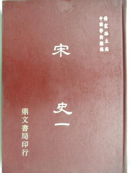 【書寶二手書T9/歷史_DDU】正史全文標校讀本-宋史