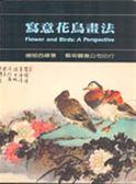 (二手書)寫意花鳥畫法(中文版)