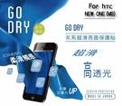 [GO DRY] 氟素塗層超滑亮面保護貼 THE ALL NEW HTC ONE (M8)