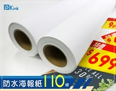 PKINK-噴墨塗佈防水海報紙110磅44吋 1入(大圖輸出紙張 印表機 耗材 捲筒 婚紗攝影 活動展覽)