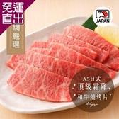 家購網嚴選 A5和牛燒烤火鍋片X10盒 (100g/盒)【免運直出】
