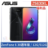 【原廠福利品30周年版】 ASUS ZenFone 6 6.4吋 【0利率,送專用保貼】 手機 ZS630KL (12G/512G)