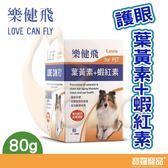 樂健飛L.C.F-護眼 葉黃素+蝦紅素80g)/犬營養品【寶羅寵品】