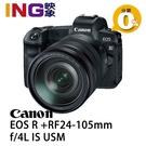 【分24期*贈曼富圖相機包】申請送原電 Canon EOS R+RF 24-105mm f/4L IS USM 佳能公司貨 全片幅無反