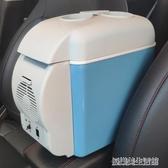 汽車車載冰箱車用制冷12V24V迷你小型便攜式宿舍寢室貨車冷暖箱藏 YDL