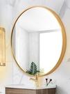 浴室掛鏡 鋁合金浴室鏡子衛生間化妝鏡壁掛鏡子廁所洗手間鏡子北歐風圓鏡子【免運】WY
