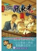 二手書博民逛書店 《歲時卷之陰陽關東煮(上)》 R2Y ISBN:9789861858852│逢時