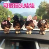 汽車擺件可愛蒙奇奇搖頭娃娃卡通車飾內飾品車載車上裝飾用品 【快速出貨】