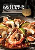 (二手書)Master Class名廚料理學校:12位頂尖料理人的不藏私食譜