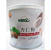 統一生機~杏仁粉250公克/罐