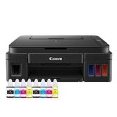 【搭GI-790原廠四色二組 盒裝】Canon PIXMA G3010 原廠大供墨複合機 原廠保固兩年 登錄送禮卷