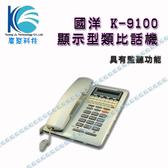 國洋 K-9100 螢幕顯示型話機-一般商用辦公話機-廣聚科技