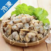 海瓜子肉350g±10%/包【愛買冷凍】