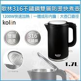 【南紡購物中心】KOLIN 歌林 尊爵黑 316不鏽鋼雙層防燙快煮壺1.7L KPK-LN210