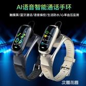 智慧手環藍芽耳機二合一通話可接電話分離式手錶功能運動計步器『艾麗花園』