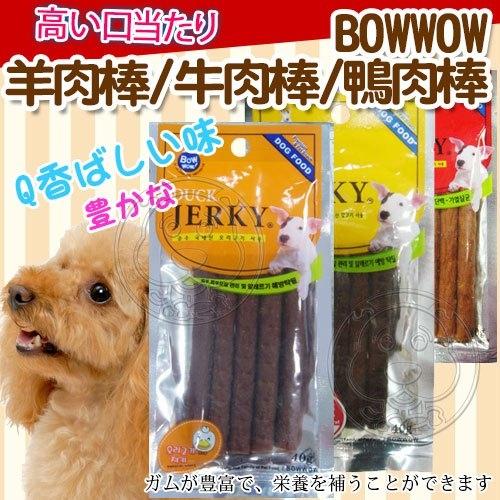 【培菓幸福寵物專營店】BOWWOW《犬用》羊肉棒/牛肉棒/鴨肉棒三種口味-40g