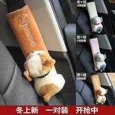 汽車用品安全帶套保險護肩套加長男女可愛卡通車飾裝飾品套裝內飾
