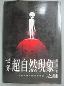【書寶二手書T6/科學_OMJ】世界超自然現象之謎_周健