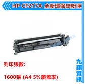 九鎮資訊 HP 17A /CF217A全新環保碳粉匣 M102a / M102w / M130a / M130fn / M130f