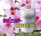 New 賀眾MF-543CASC-2 奈米晶透美肌[沐浴用]替換濾芯(兩支入)]UP-26專用