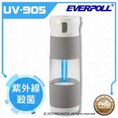 【水達人】愛惠浦科技 EVERPOLL ~ E.P淨Water UV生飲隨身瓶 UV-905/簡約灰~