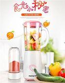 榨汁機九陽JYL-C93T榨汁機家用水果小型全自動果蔬多功能迷你學生果汁機 宜品居家館