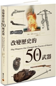 (二手書)改變歷史的50種武器