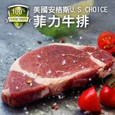 【屏聚美食】美國安格斯CHOICE菲力牛排4片(約150g/片)免運組