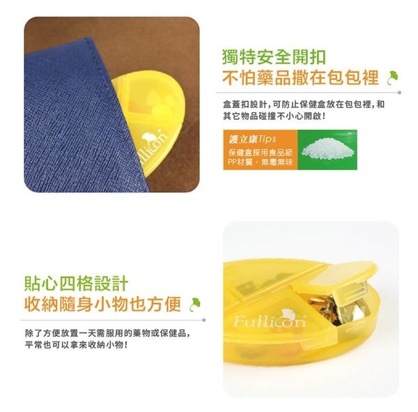 【Fullicon護立康】鵝蛋造型保健盒 小藥盒