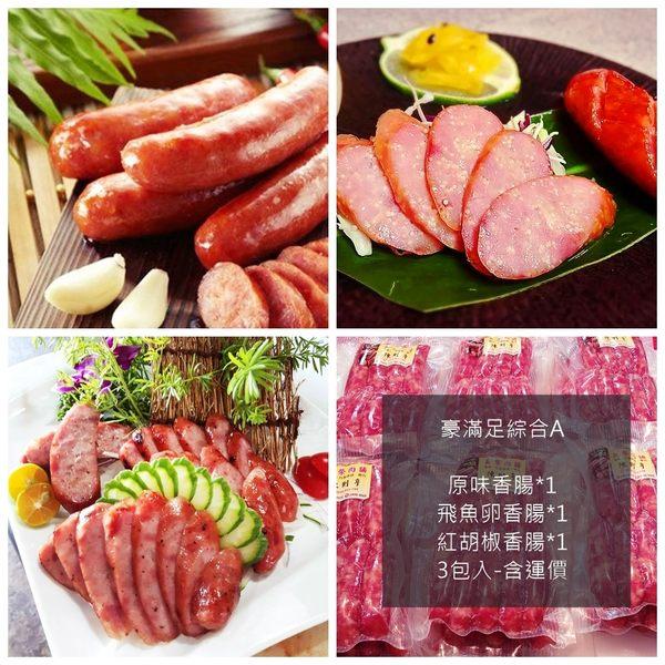 【長榮肉舖】豪滿足綜合A(原味香腸*1、 飛魚卵香腸*1、 紅胡椒香腸*1) 3包入-含運價