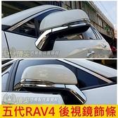 TOYOTA豐田【5代RAV4後視鏡飾條】RAV4五代專用 照後鏡飾條 ABS亮條 19-20年 rav4配件