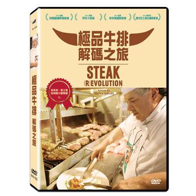 極品牛排解碼之旅DVD