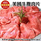 426元起【海肉管家-全省免運】美國牛五花肉片(韓式胸腹肉)X1盒(每盒約600g±10%)