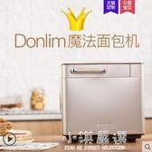 面包機家用全自動多功能智慧烤吐司肉鬆早餐揉和面機CY『小淇嚴選』